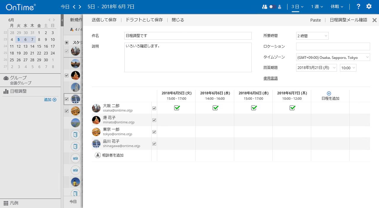 日程調整オプション(Pollarity) for Microsoft