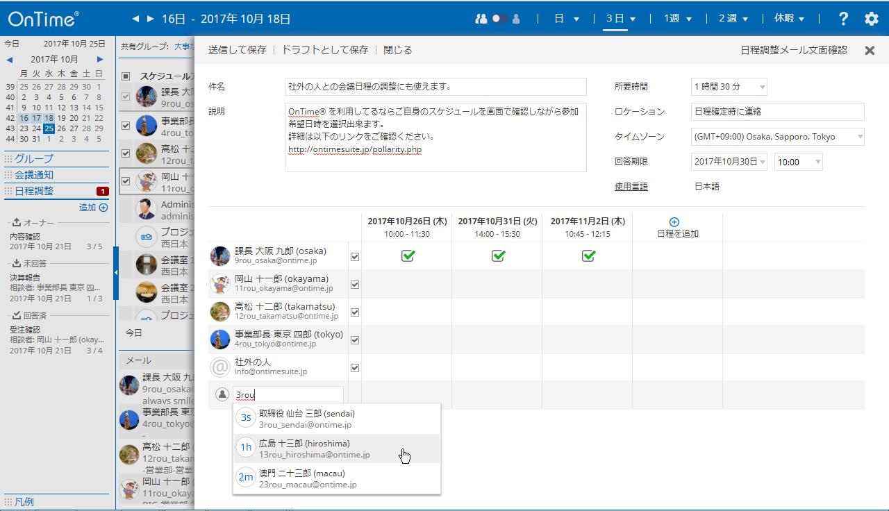 日程調整オプション (Pollarity) for IBM