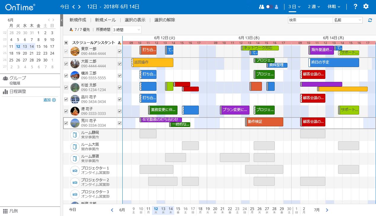 日程調整オプション(Pollarity) for Microsoft 参加者を選択