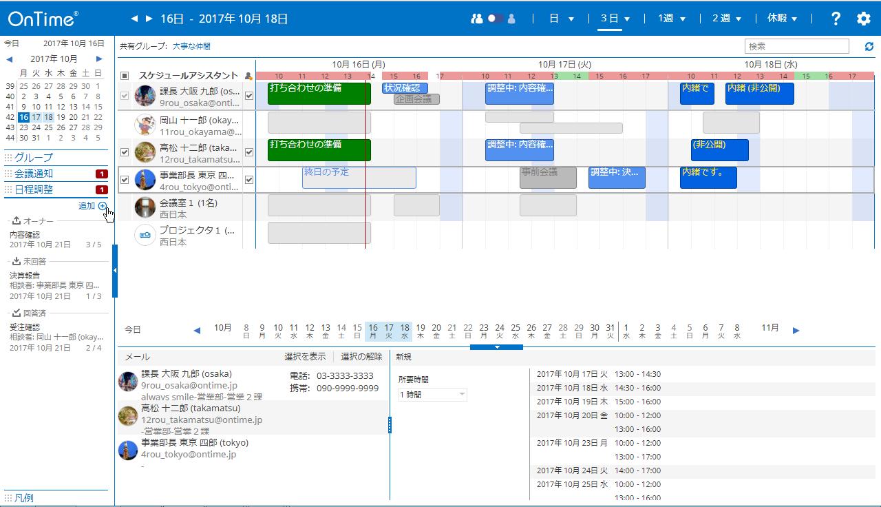 日程調整オプション(Pollarity) for IBM 参加者を選択