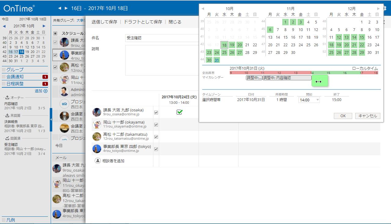 日程調整オプション(Pollarity) for IBM 回答期限などを指定して送信
