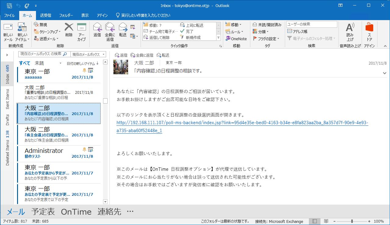 日程調整オプション(Pollarity) for Microsoft リンク付き相談メールが届きます