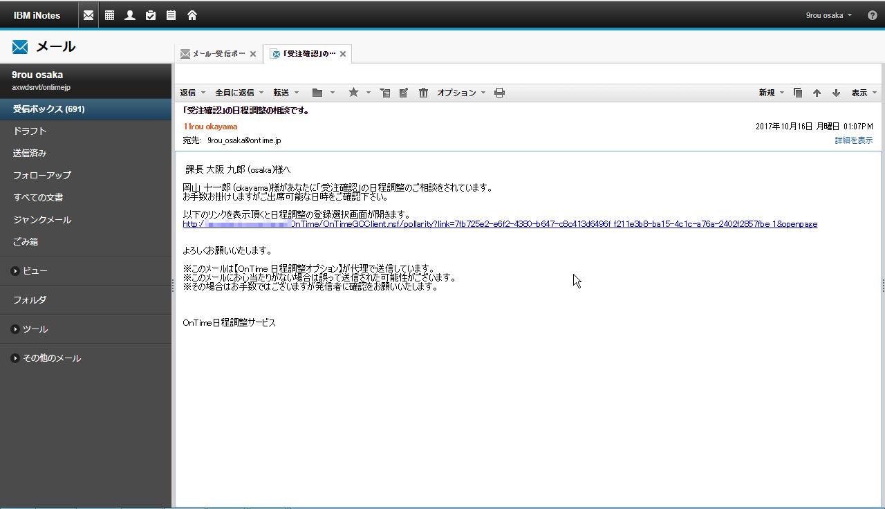 日程調整オプション(Pollarity) for IBM リンク付き相談メールが届きます