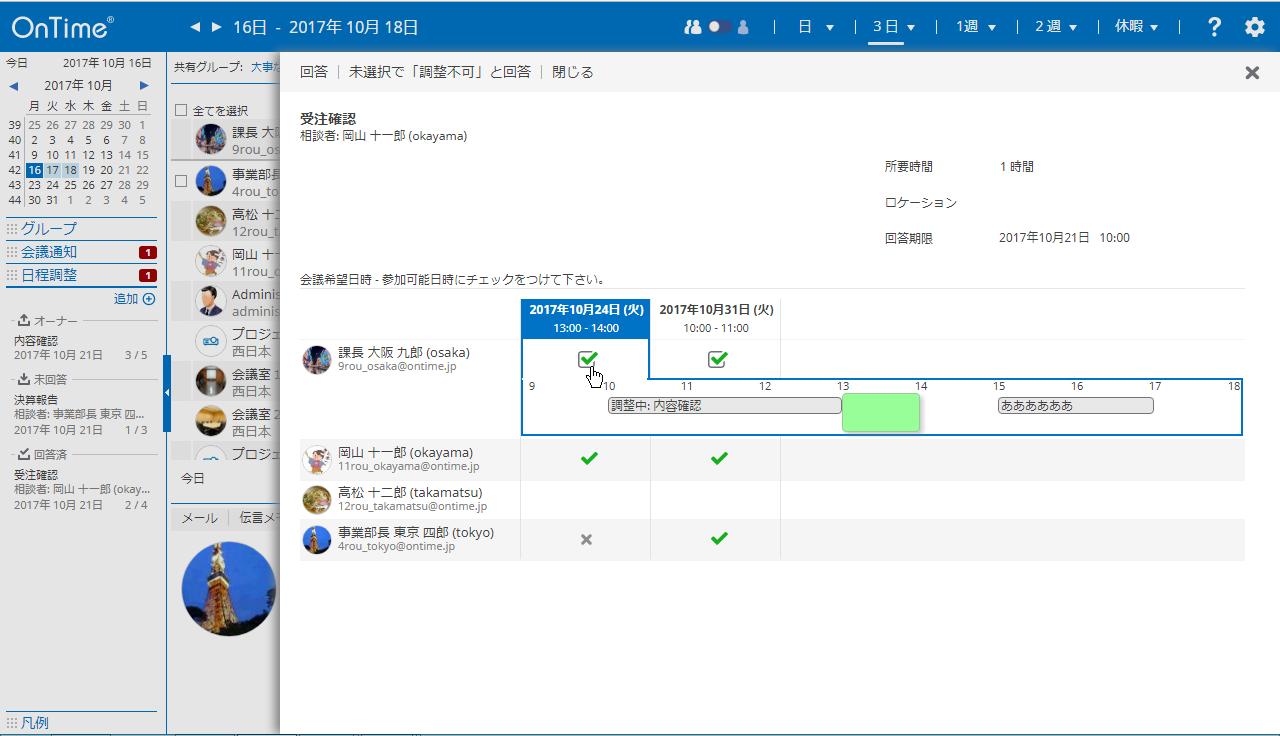 日程調整オプション(Pollarity) for Microsoft 希望日時を選択して回答送信