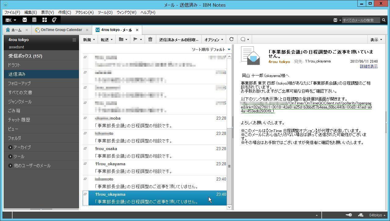 日程調整オプション(Pollarity) for IBM 相談先への再通知メール