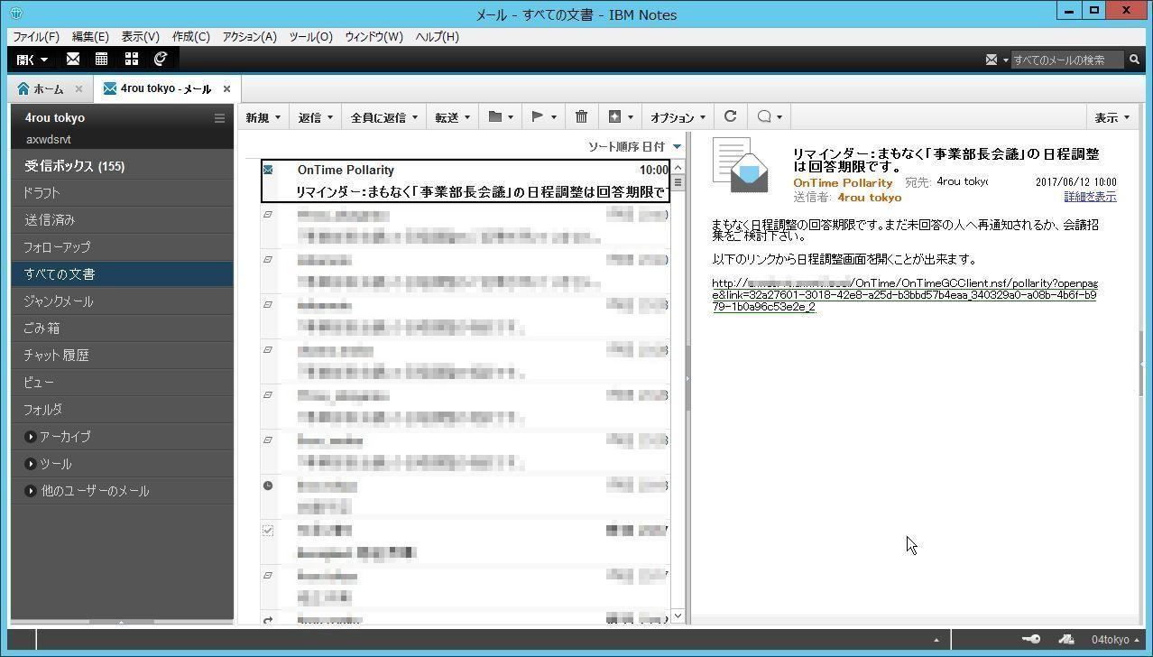 日程調整オプション(Pollarity) for IBM 主催者への前日の期限通知メール