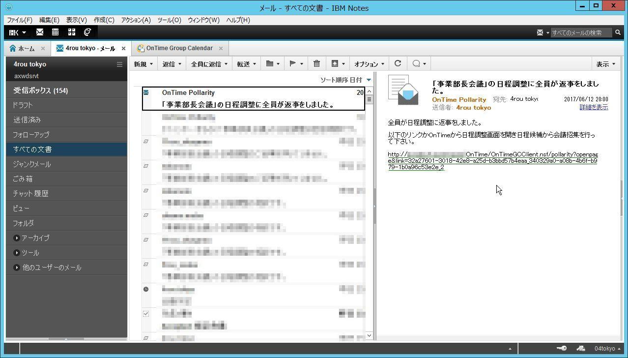 日程調整オプション(Pollarity) for IBM 主催者への全員回答の連絡メール