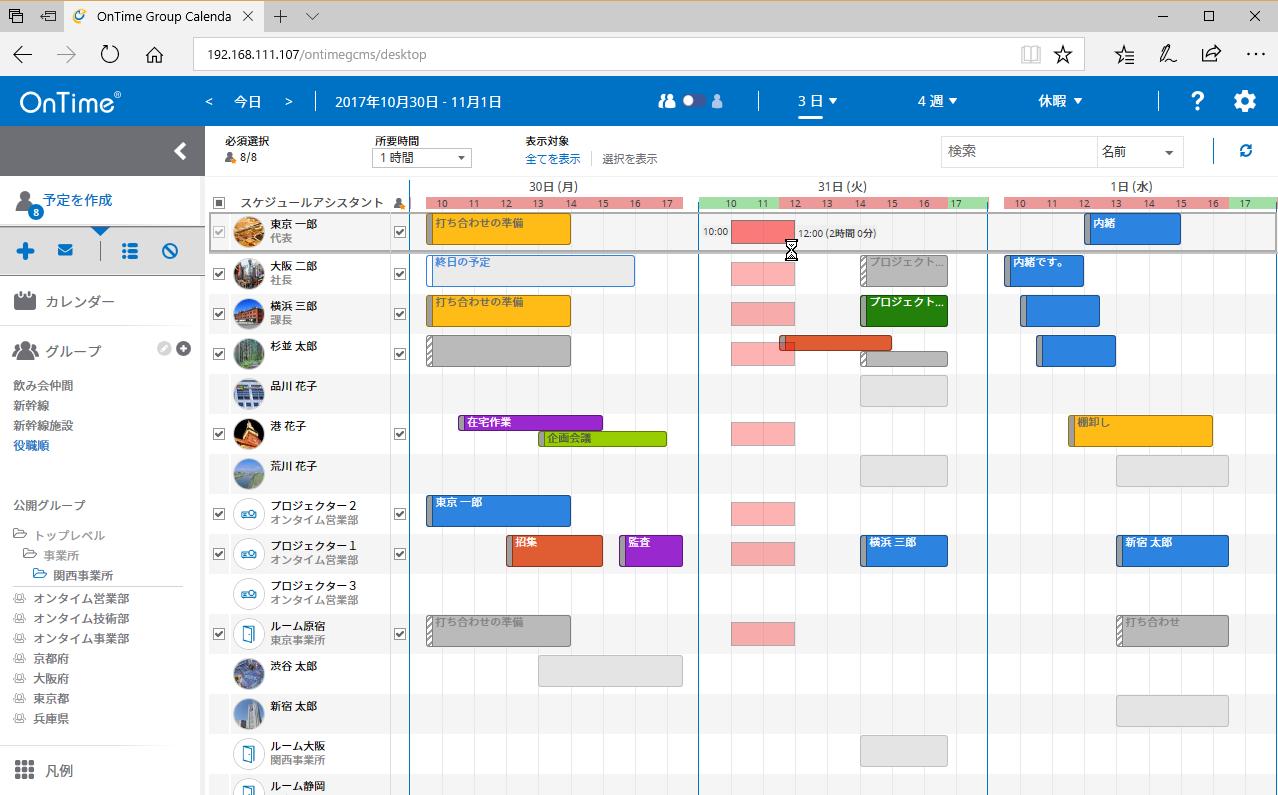 スケジュールアシスタント 設定画面
