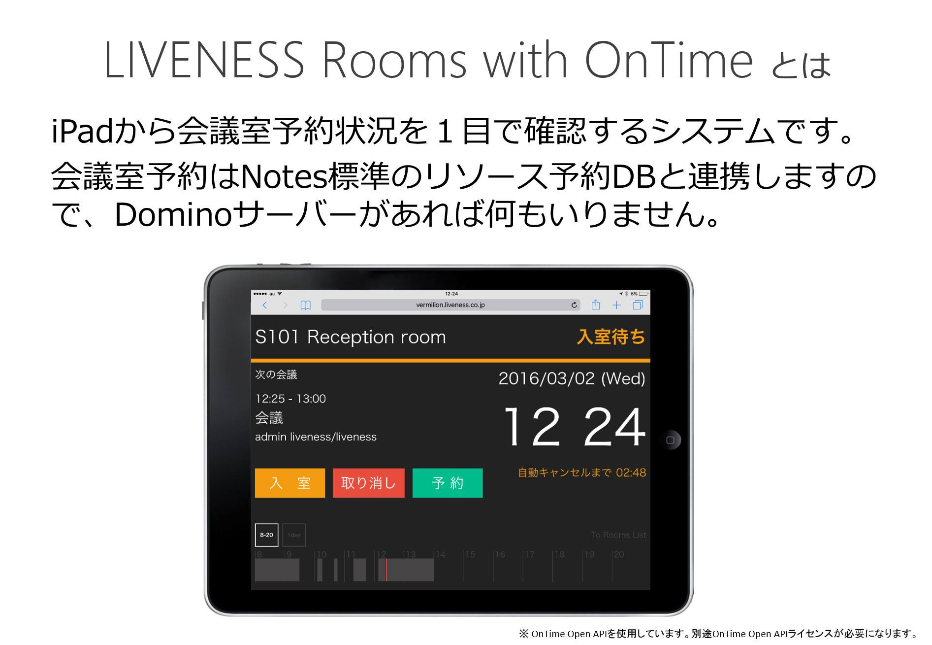 LIVENESS Rooms with OnTime画面サンプル
