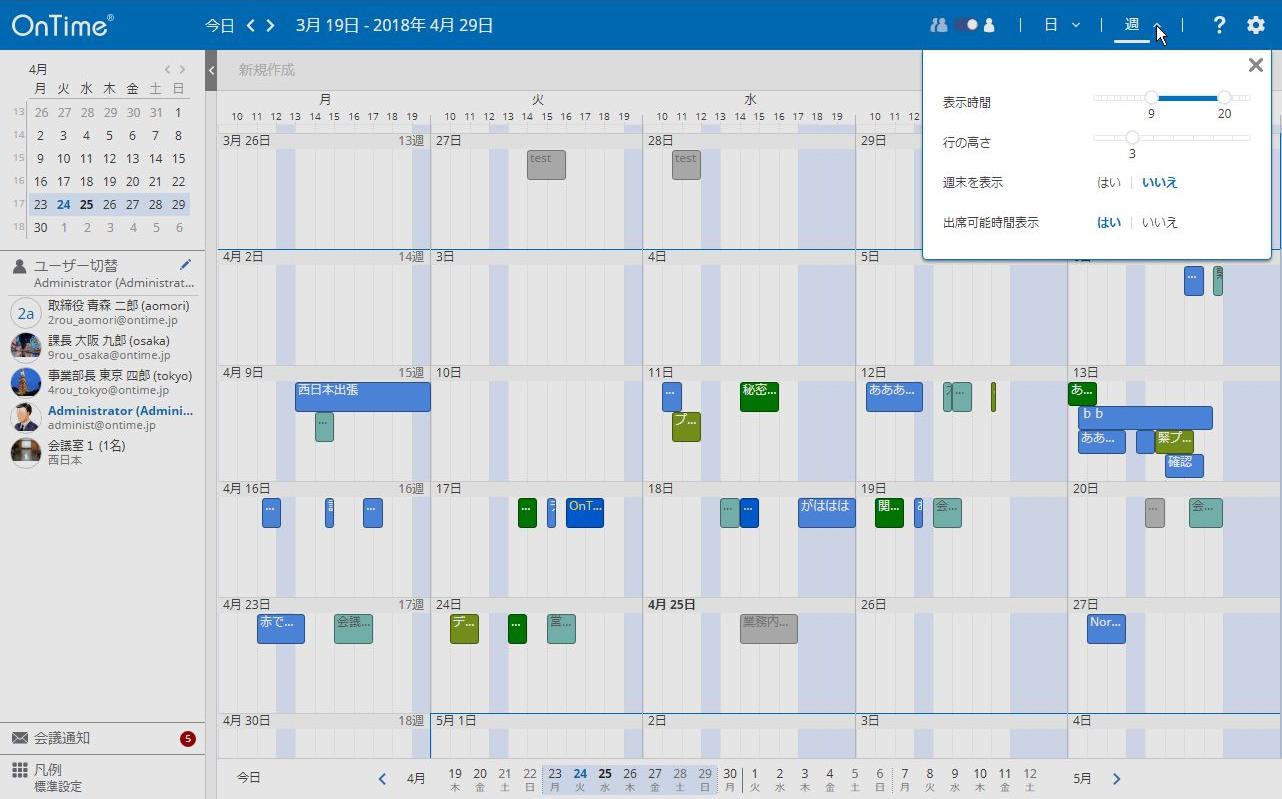 各種ユーザーインターフェイス OnTime Desktop(個人カレンダー画面)