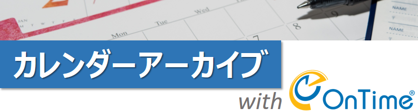 カレンダーアーカイブ with ontime ontime group calendar direct shop