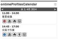 Social for Connections (オプション) プロファイル カレンダー