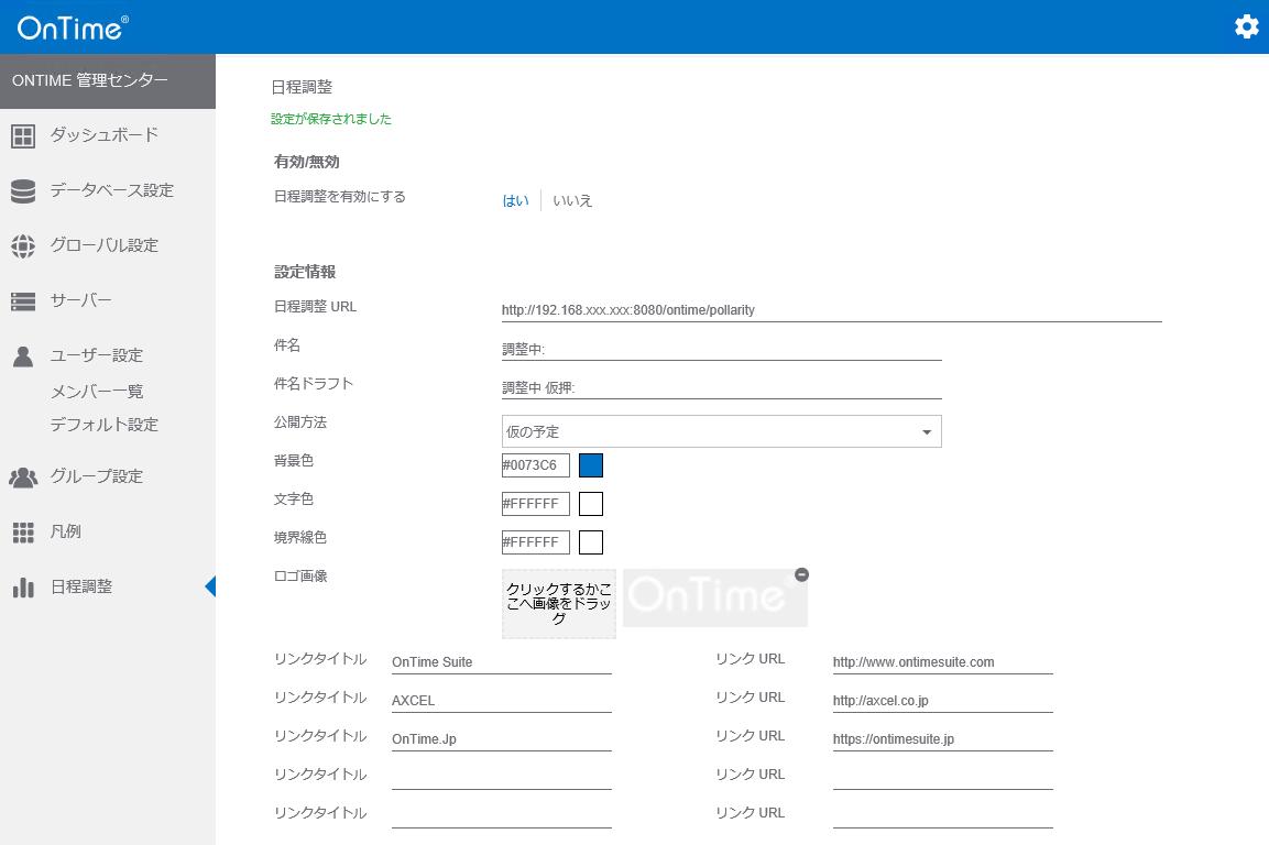 日程調整オプション(Pollarity) for Microsoft OnTime管理センター