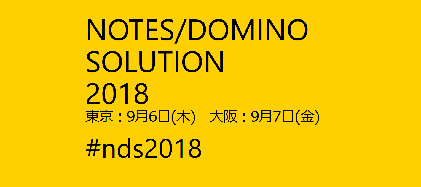「NOTES DOMINO SOLUTION 2018」開催のご案内