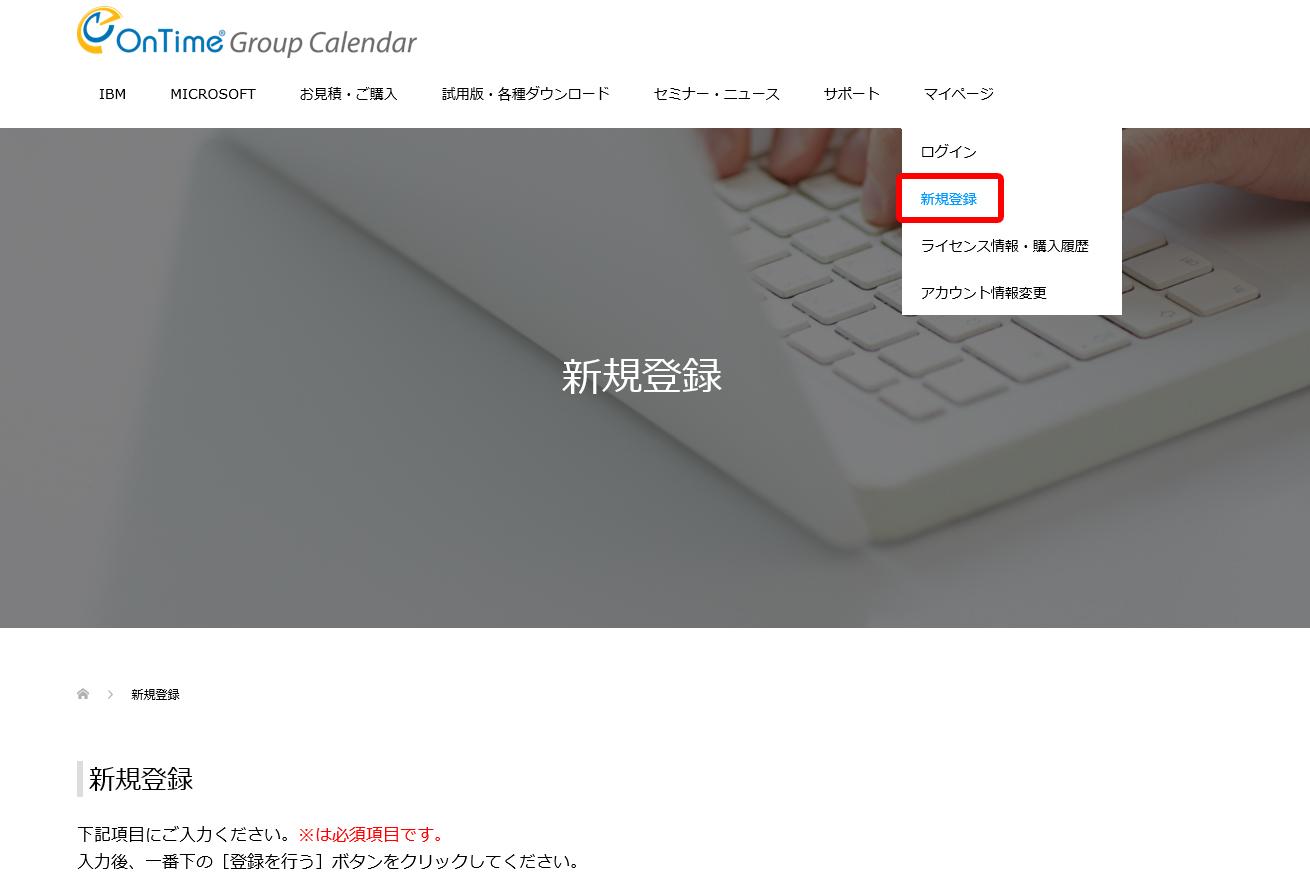 新規購入-新規登録