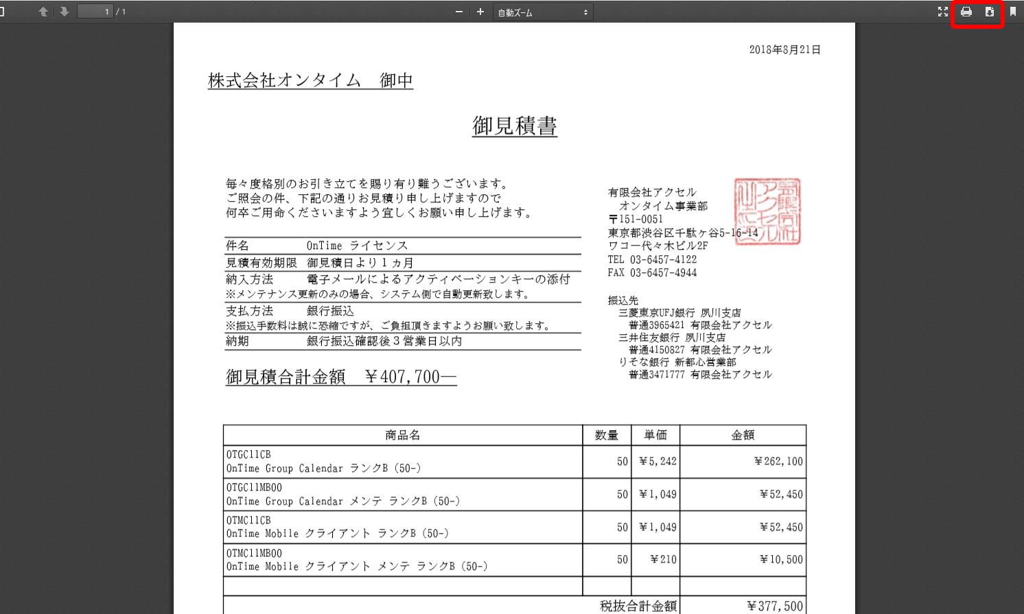 新規購入-見積書印刷