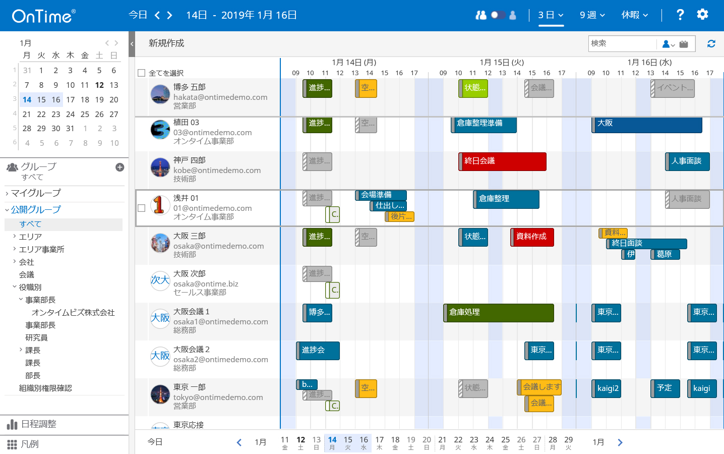 OnTime Group Calendar for Microsoft